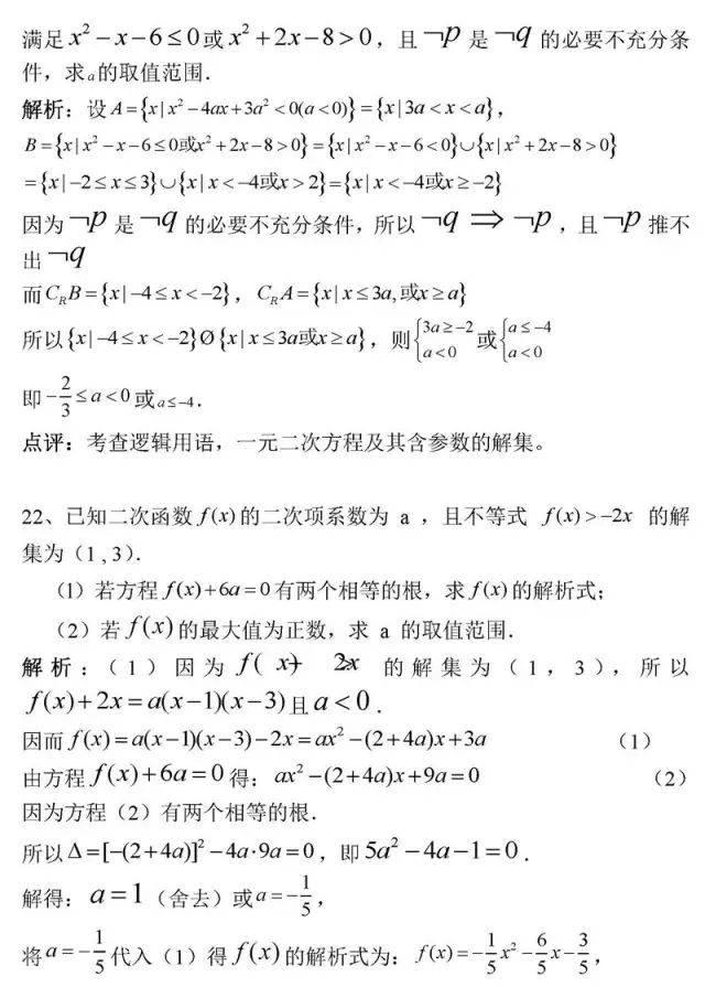 图片[17]-高中数学最经典50题-小e英语课堂
