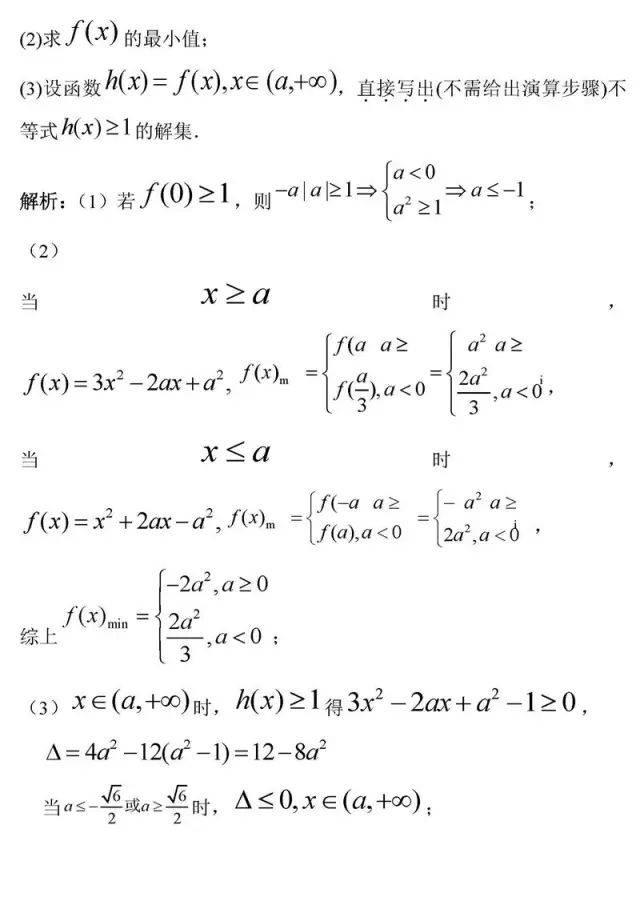 图片[13]-高中数学最经典50题-小e英语课堂