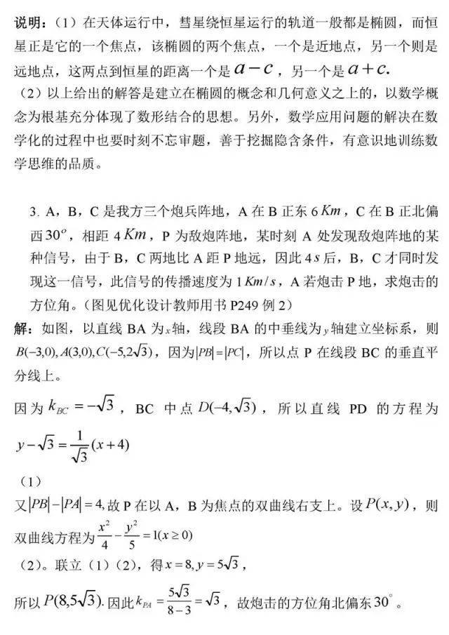 图片[4]-高中数学最经典50题-小e英语课堂