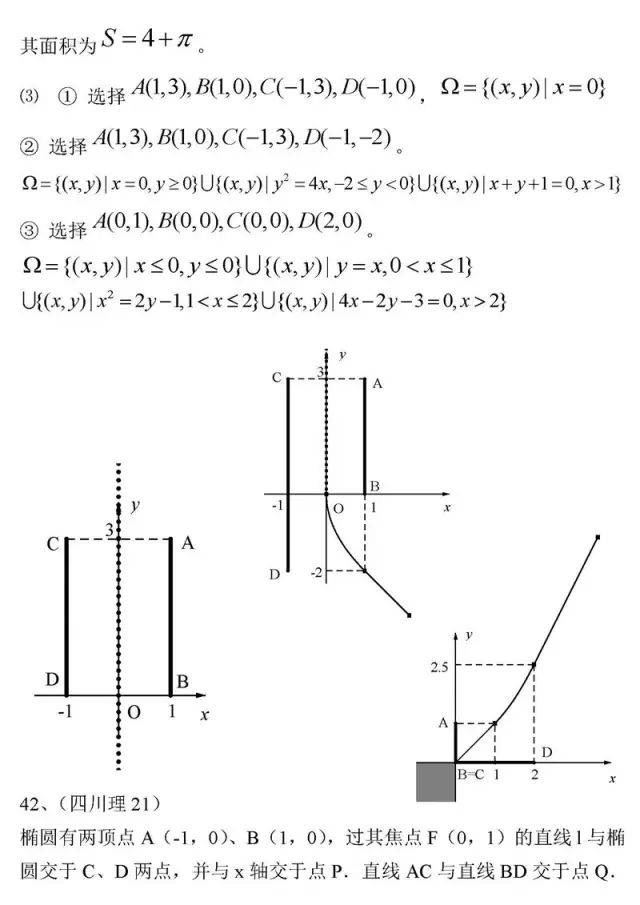 图片[40]-高中数学最经典50题-小e英语课堂