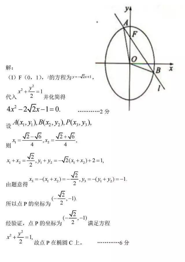 图片[33]-高中数学最经典50题-小e英语课堂