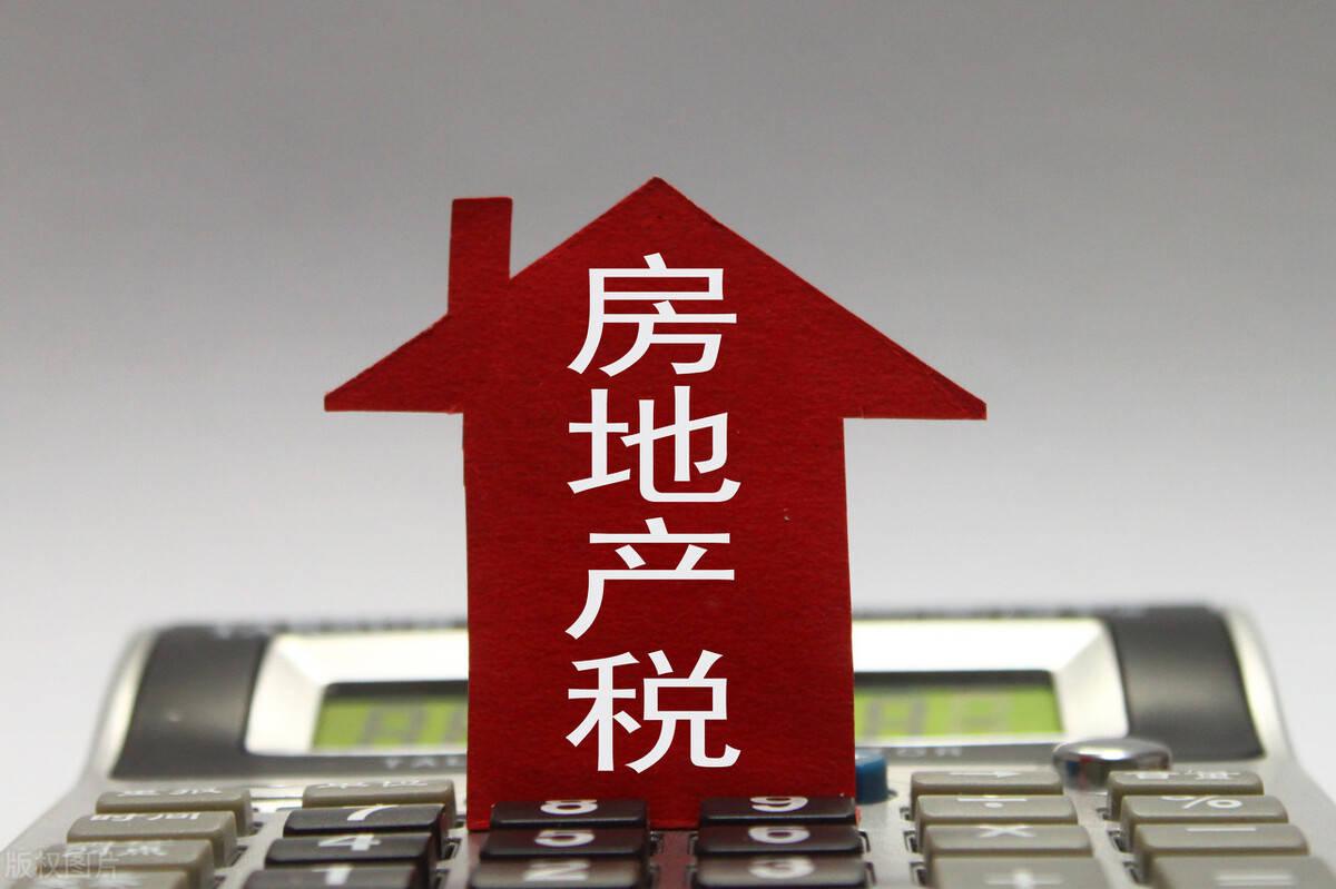 房产税真的来了!财政部:积极稳妥推进房产税立法改革