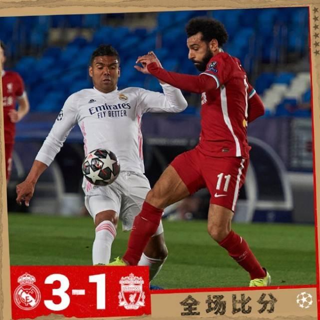 客场1比3负于皇马,利物浦何以陷入全面溃败?