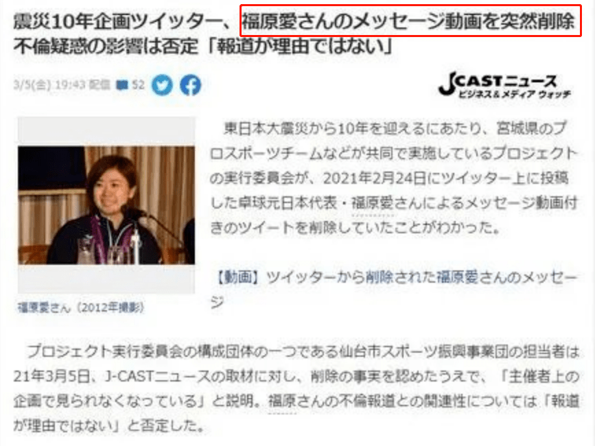"""福原爱被称""""最不伦艺人"""",日本网友在评论区留下了上千条谩骂"""