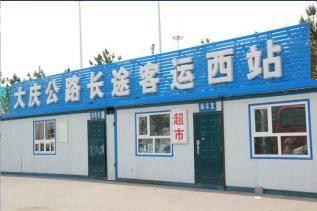 大庆市的3大汽车客运站一览