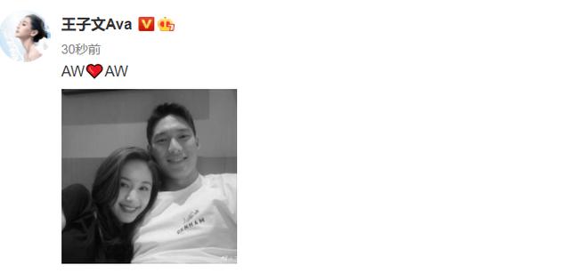 王子文官宣与吴永恩新恋情 社交平台名字改为王子文Ava