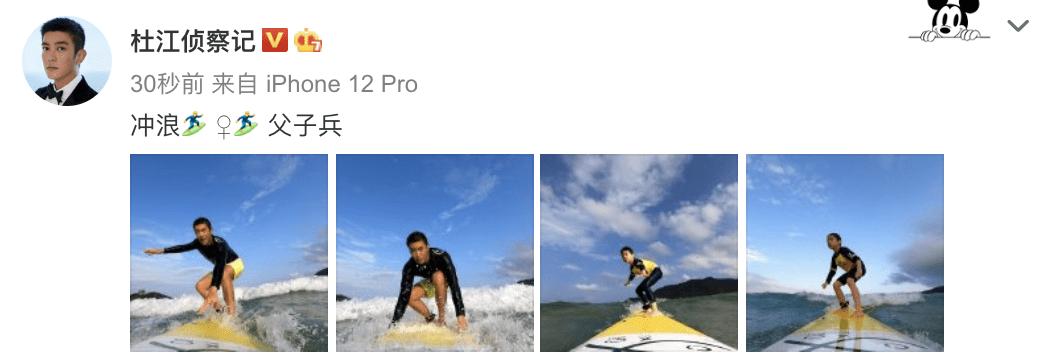 杜江晒与儿子冲浪画面,7岁嗯哼救生衣都没穿,彰显运动天赋