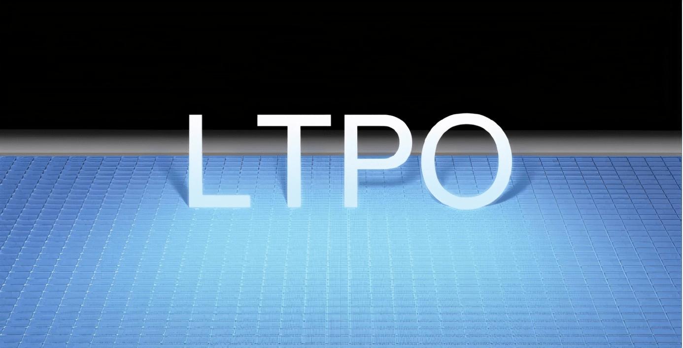 都在说LTPO屏幕,iPhone13都要跟进,它到底强在哪里?