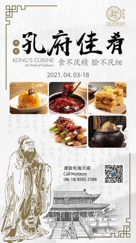 孔府佳宴,诗礼美馔,香格里拉孔府菜名厨孔府经典美味
