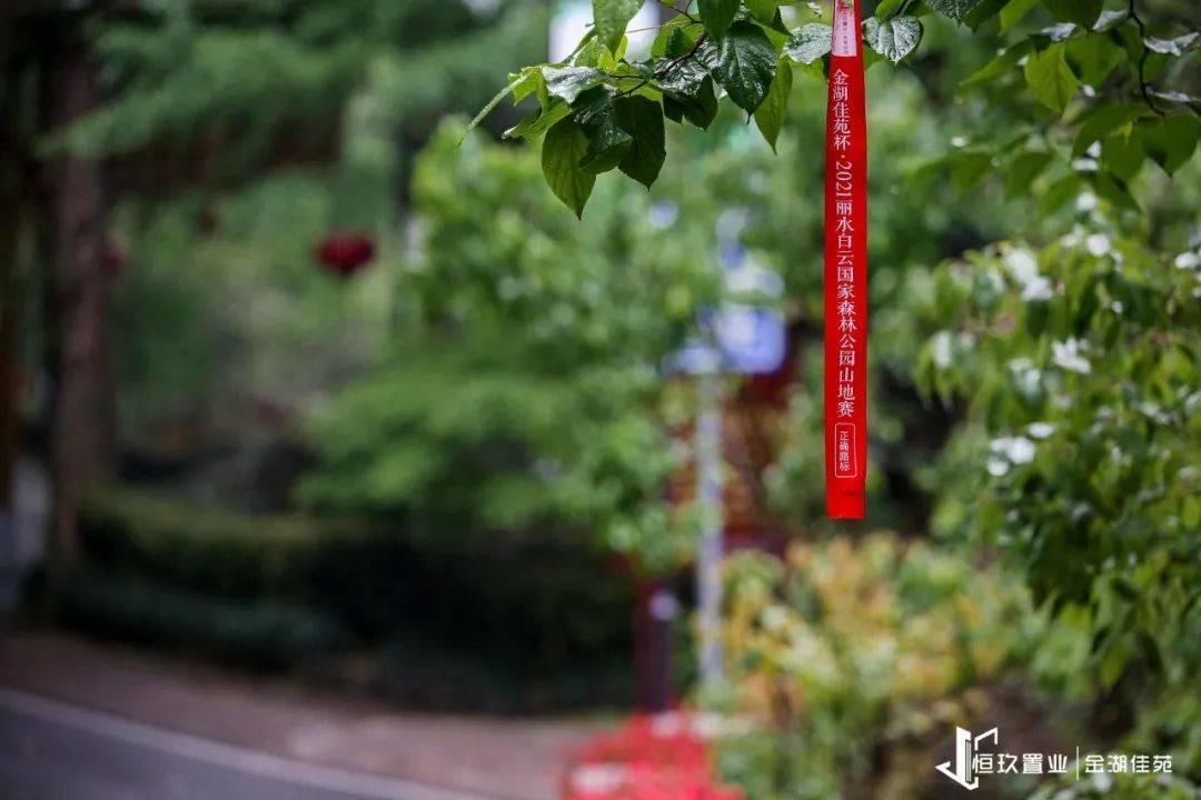 赛事回顾:金湖佳苑杯2021丽水白云国家森林公园山地赛圆满落幕