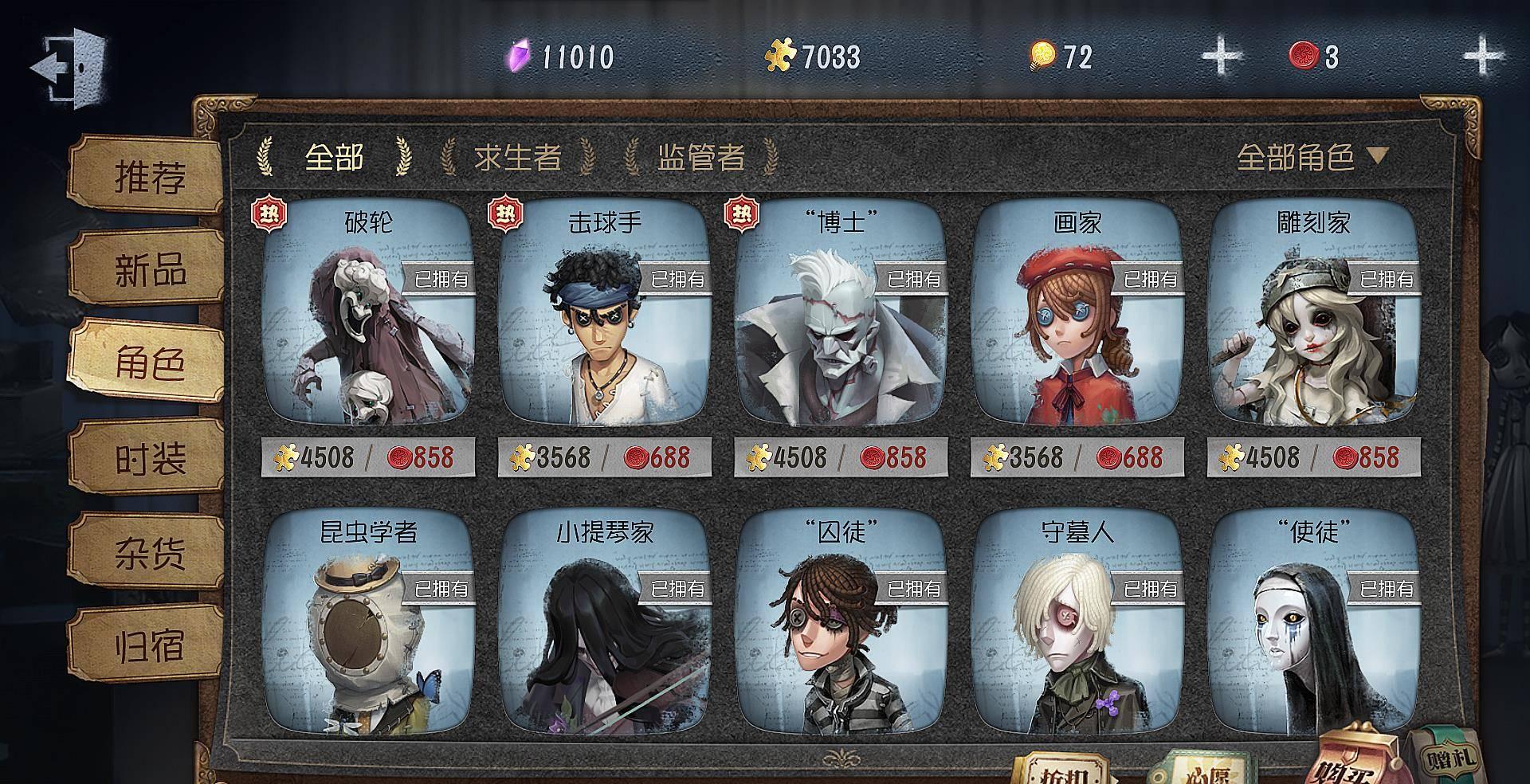 第五人格玩家10回声换到魔术师,新人的爆率让老玩家羡慕
