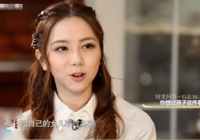 邓紫棋:我得先结婚才可以生小孩