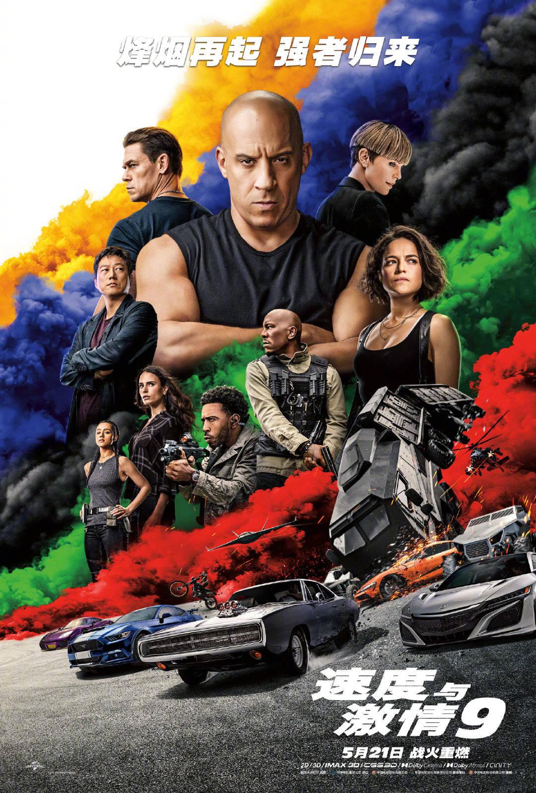 《速度与激情9》提前北美5周全国上映