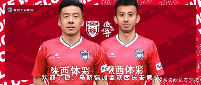 官方:陕西长安竞技再签两将 丁捷马晓磊正式加盟