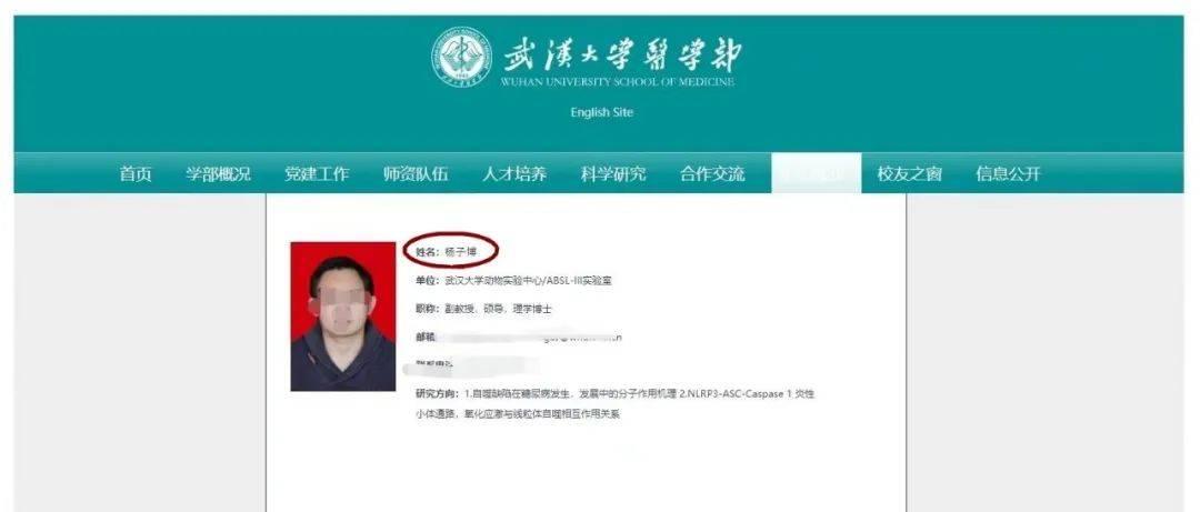 武大骚扰女学生副教授被解聘