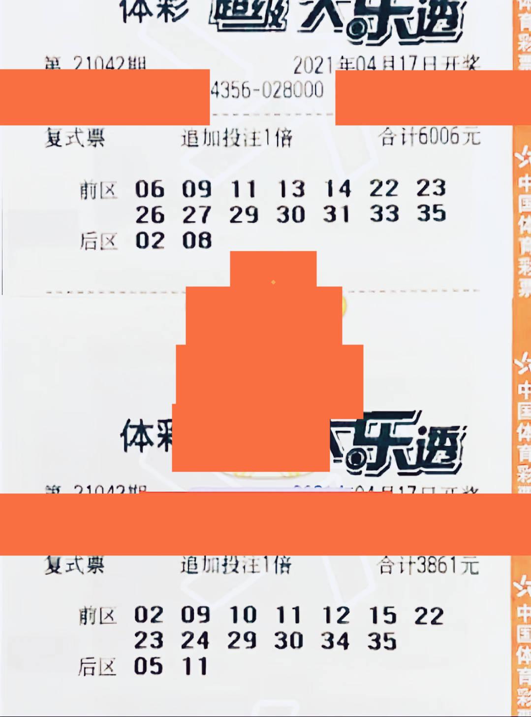 原创             大乐透21042期晒票,万元大票来相聚,幸运这次来敲门?
