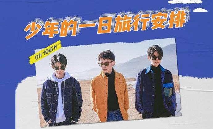 《恰好是少年》:董子健刘昊然王俊凯合体旅行,真实才是它的特点