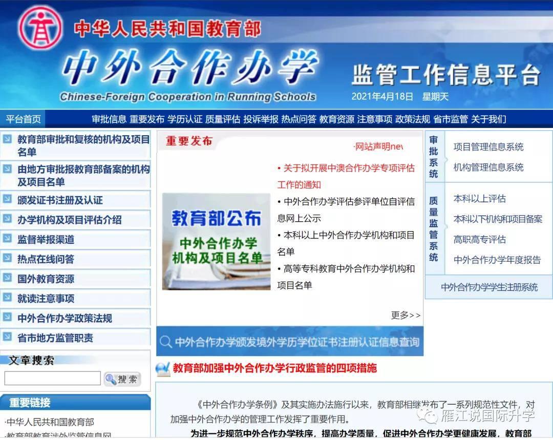上海交通大学 & 北京理工大学中外合作项目汇总