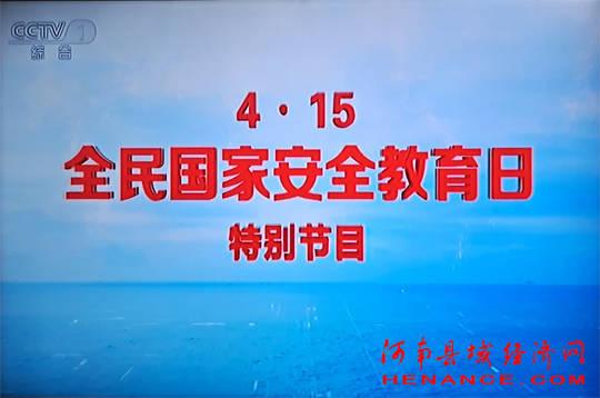 """商丘市示范区和风小学组织观看""""全民国家安全教育日""""专题宣传片"""