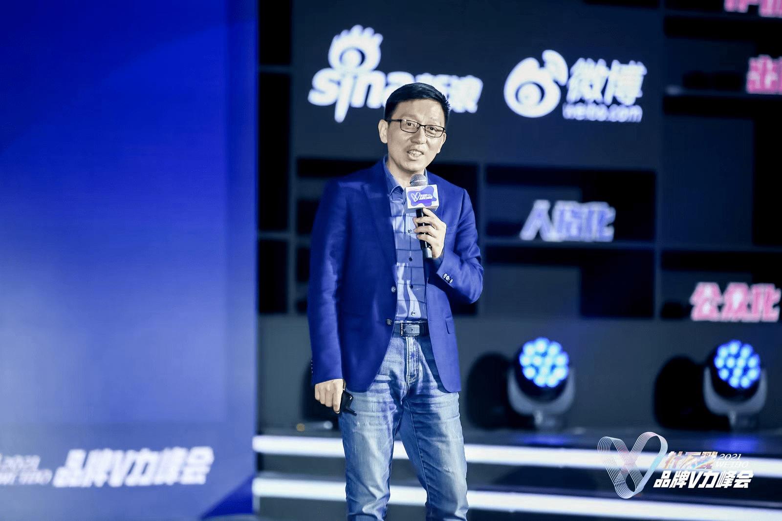 """顾均辉出席微博品牌V力峰会,发表""""新消费时代下的企业战略突围""""主题演讲"""