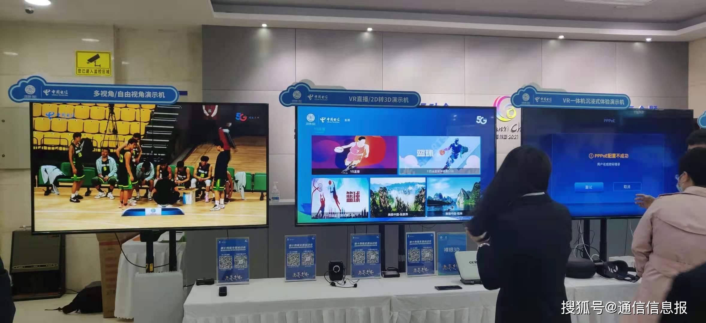 """""""5G+VR""""走进赛场!中国电信创新十四运会智慧观赛模式"""