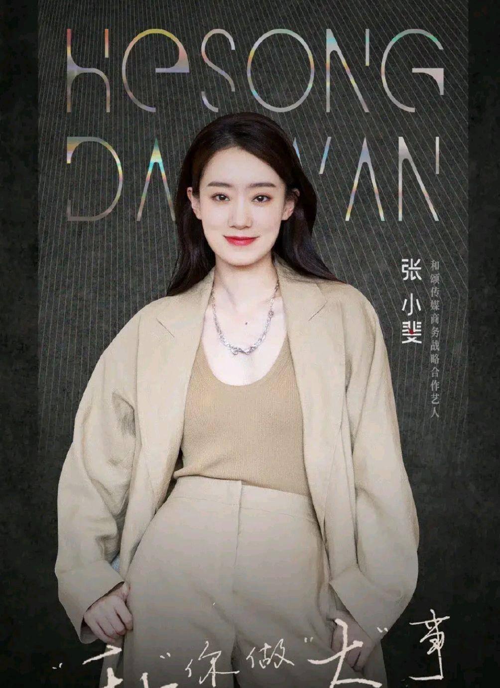 张小斐签约和颂传媒,和赵丽颖成为同事,成了李冰冰旗下艺人!