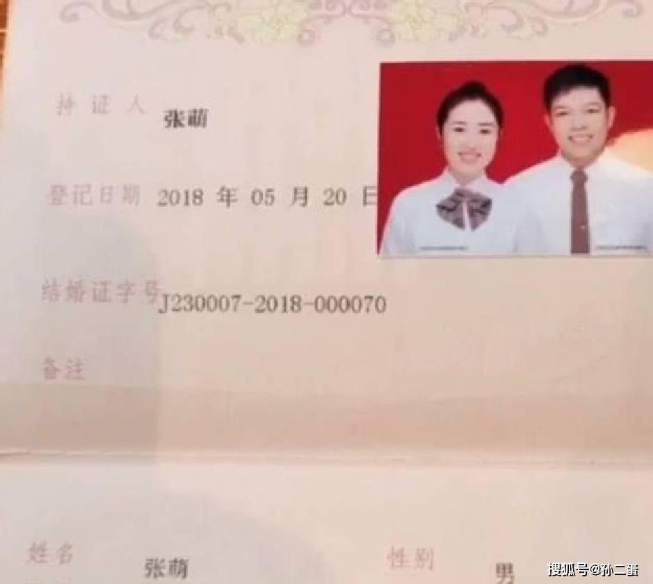 结婚证名字同音不同字 姓名同音不同字证明