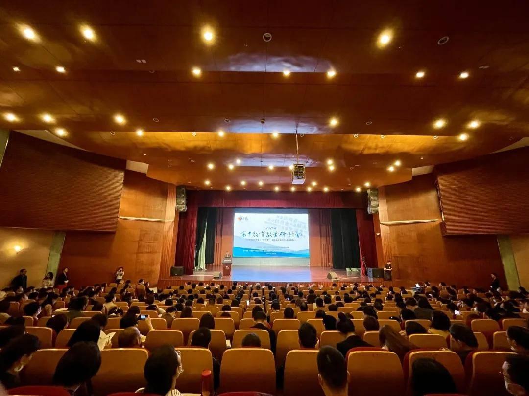 2021高中教育教学研讨会在江苏省锡山高级中学举行