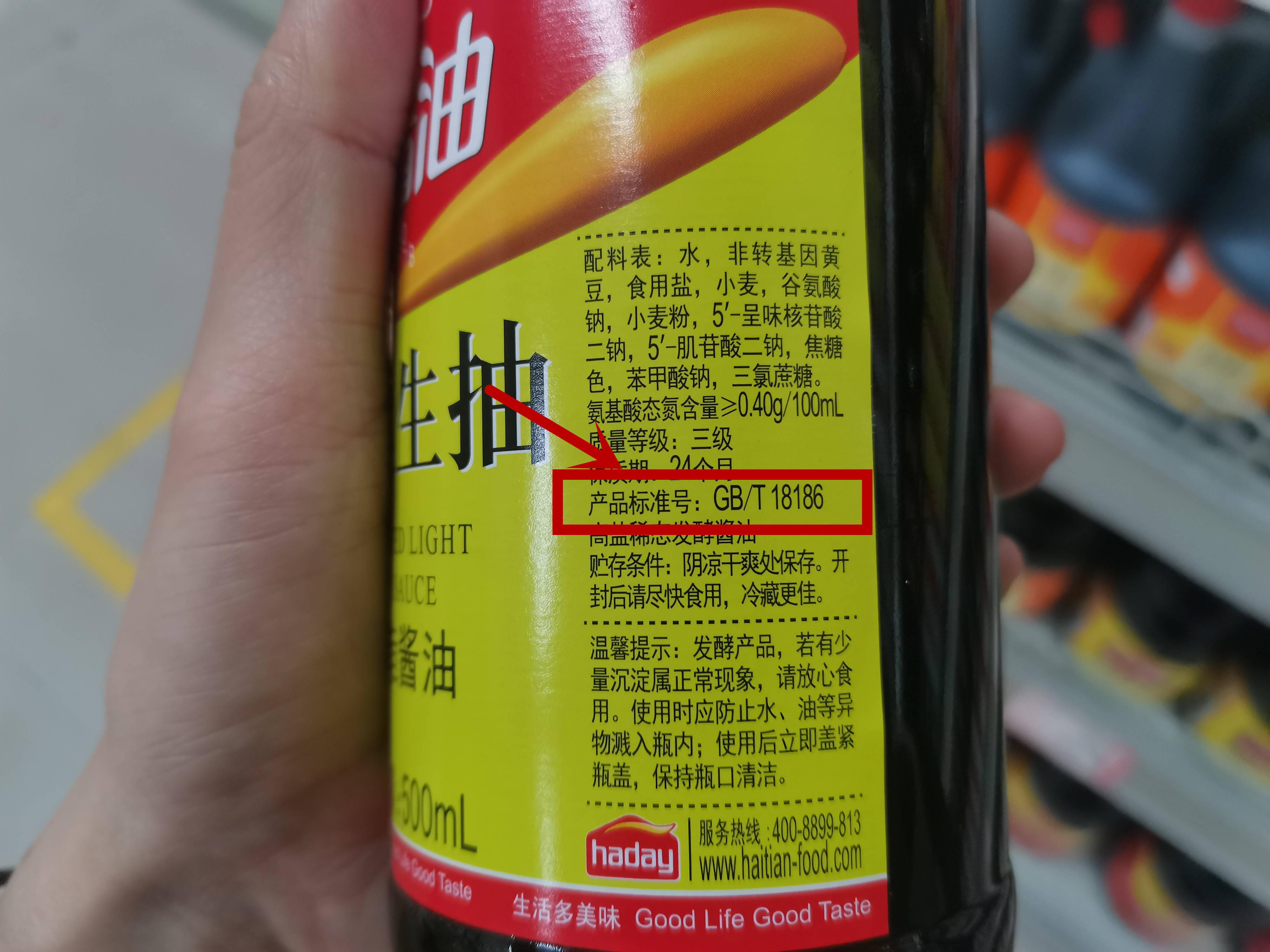 买酱油时,别管价格,先看标签上的一行指标数值,挑好酱油简单了