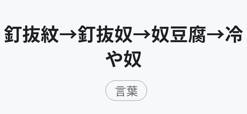 在日本,凉拌豆腐为什么叫「冷奴」?