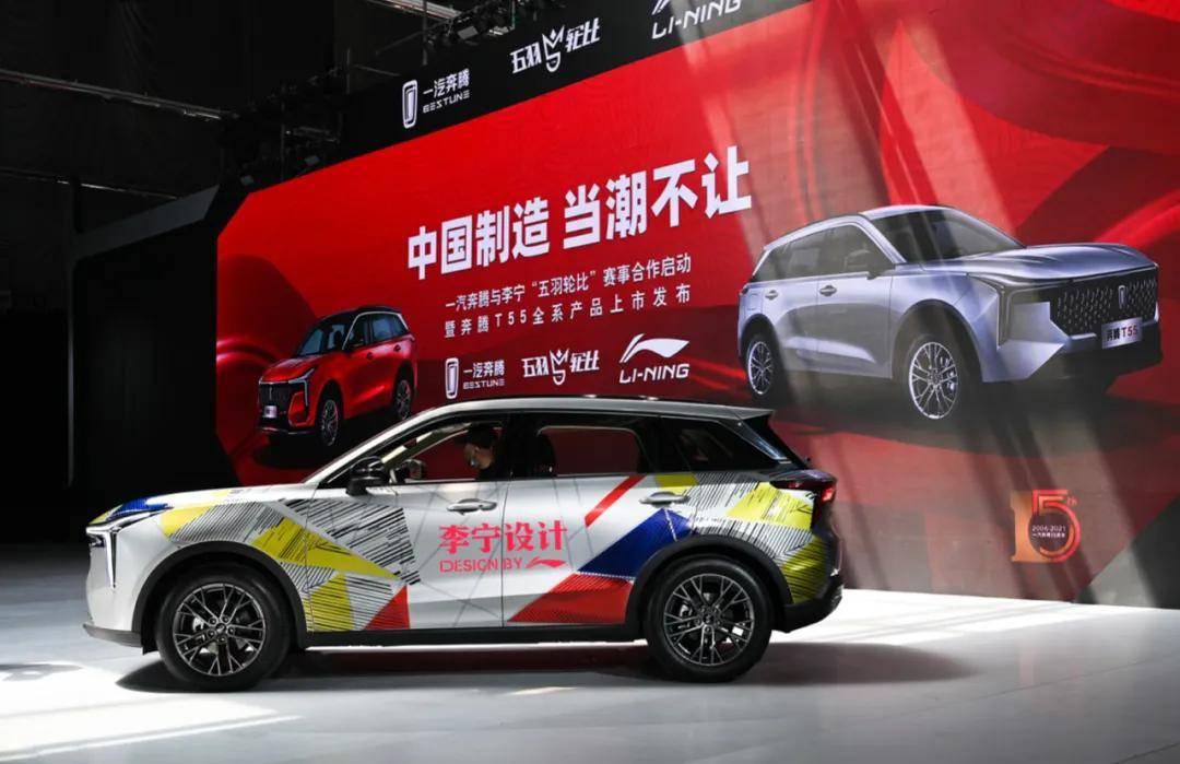奔腾T55携手李宁羽毛球跨界上市售9.89万元起