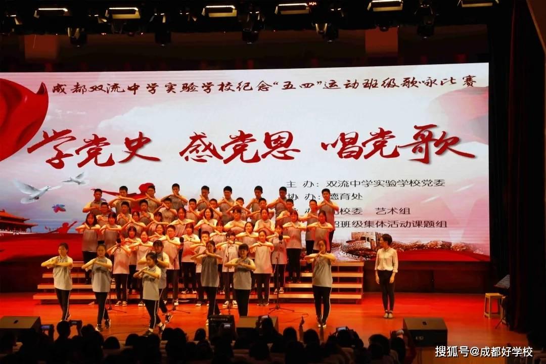 唱首赞歌献给党,双中实验举办首届主题歌咏比赛,礼赞盛世中华!