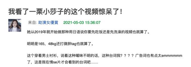 """一栗莎子凭借""""蓝衣战神""""圈粉200万-91-『游乐宫』Youlegong.com 第5张"""