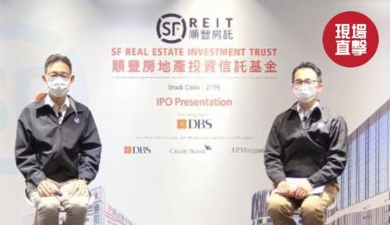 【IPO追踪】顺丰房托:未来将从母公司顺丰控股收购已落成的资产项目