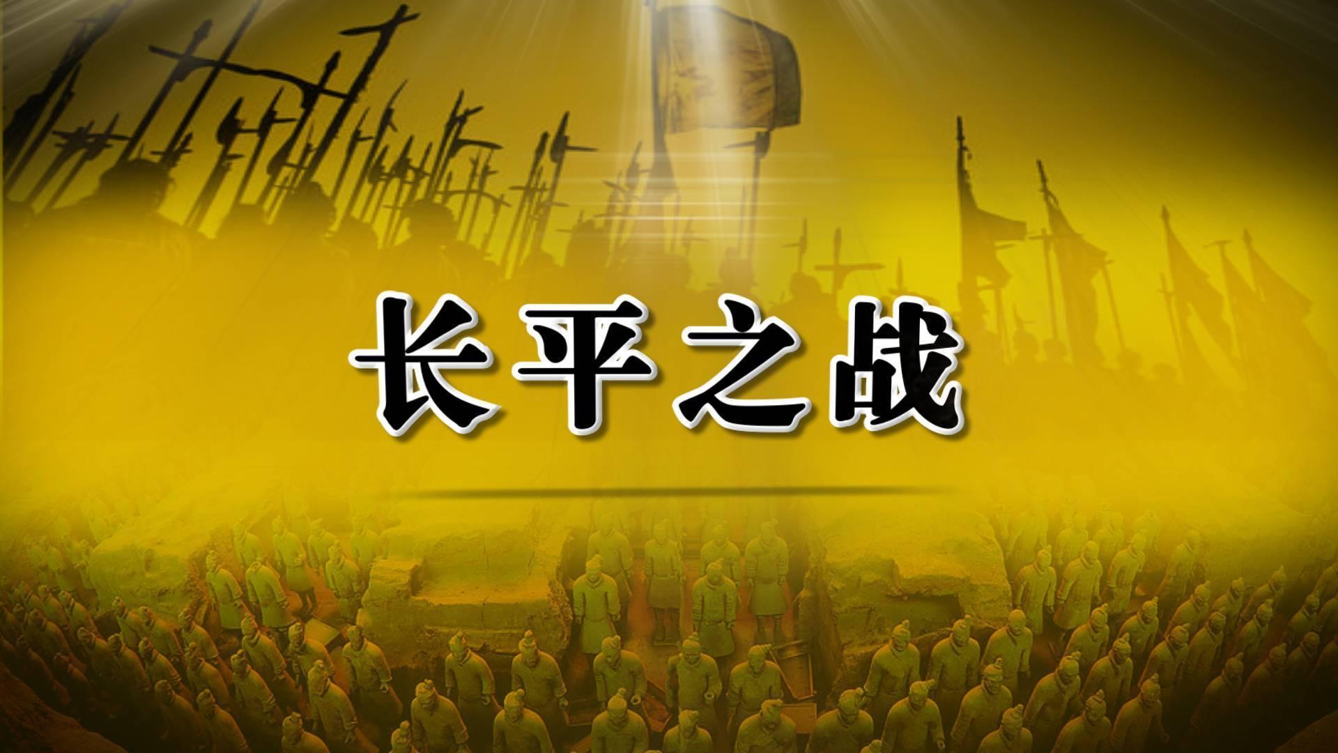 """古代规模最大的歼灭战,秦赵""""长平之战""""爆发的原因到底是什么?"""
