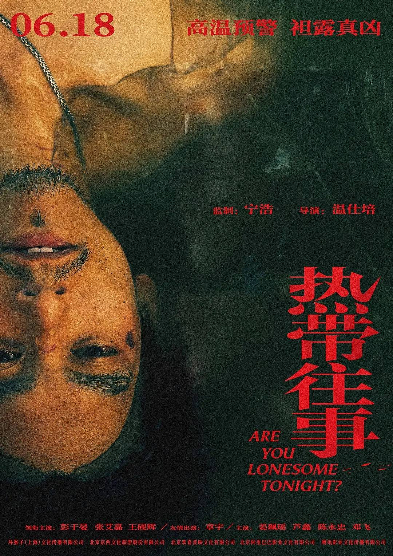 1部戏1个面孔,彭于晏3年前塑造的角色像换脸,瘦到脊椎骨凸起