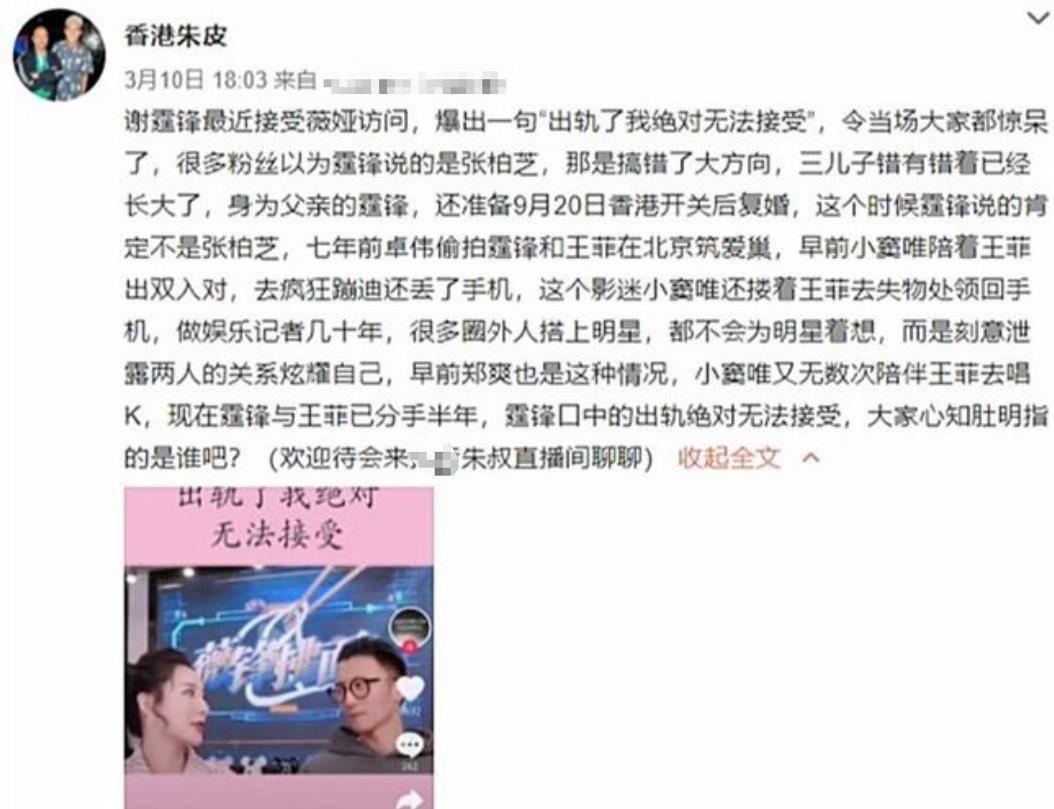 网曝谢霆锋采访暗示王菲出轨?两人已分手,已准备和张柏芝复婚?
