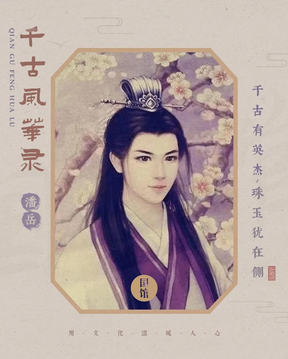 他去世1700年,依然是中国最美的男人