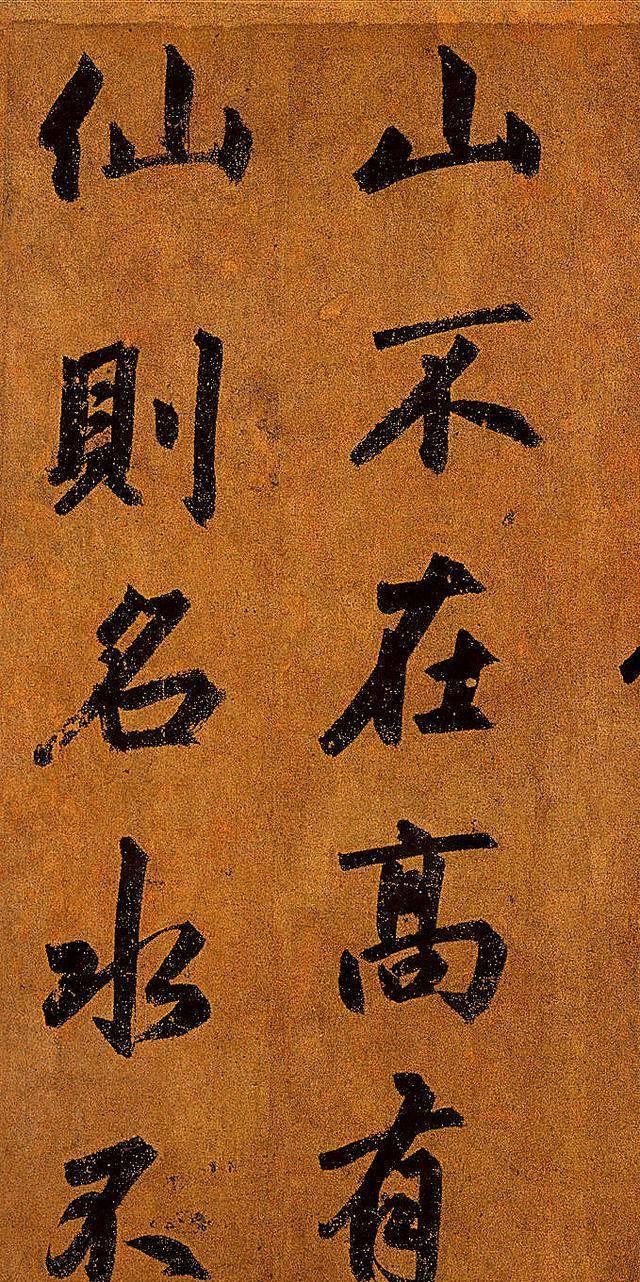 书法史上一个奇才,一笔行楷旷古绝今,综合实力强过王羲之!