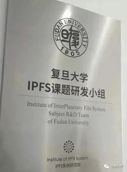 比特小牛:复旦、华为、IBM大力研究IPFS,预测是否至10万
