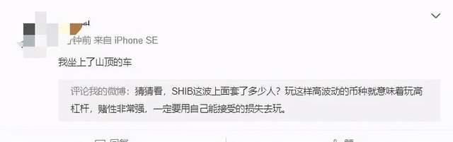 """一天暴涨236% 马斯克又带火""""Shib""""币的照片 - 9"""