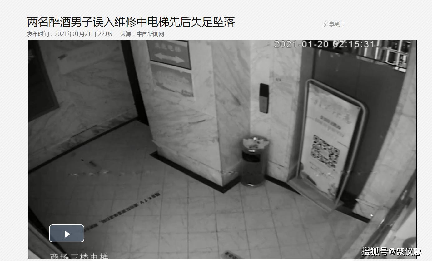 梦见电梯坠落自己没事 女人梦见乘电梯坠落