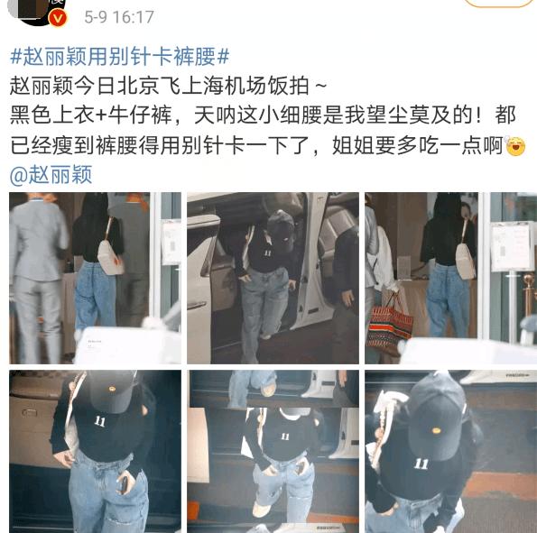 赵丽颖开工落地上海机场面部遮挡密不透风全身行头超过3万块钱插图