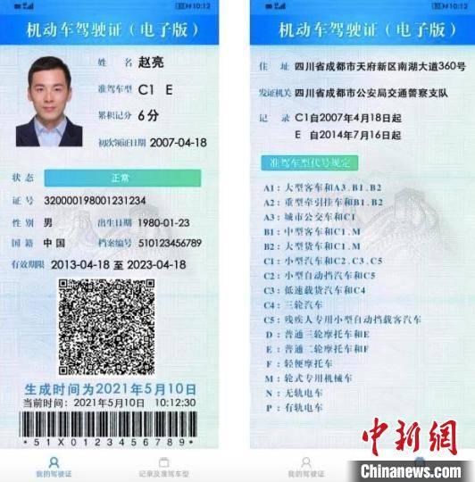 公安部:自今年6月1日起试点推行机动车驾驶证电子化