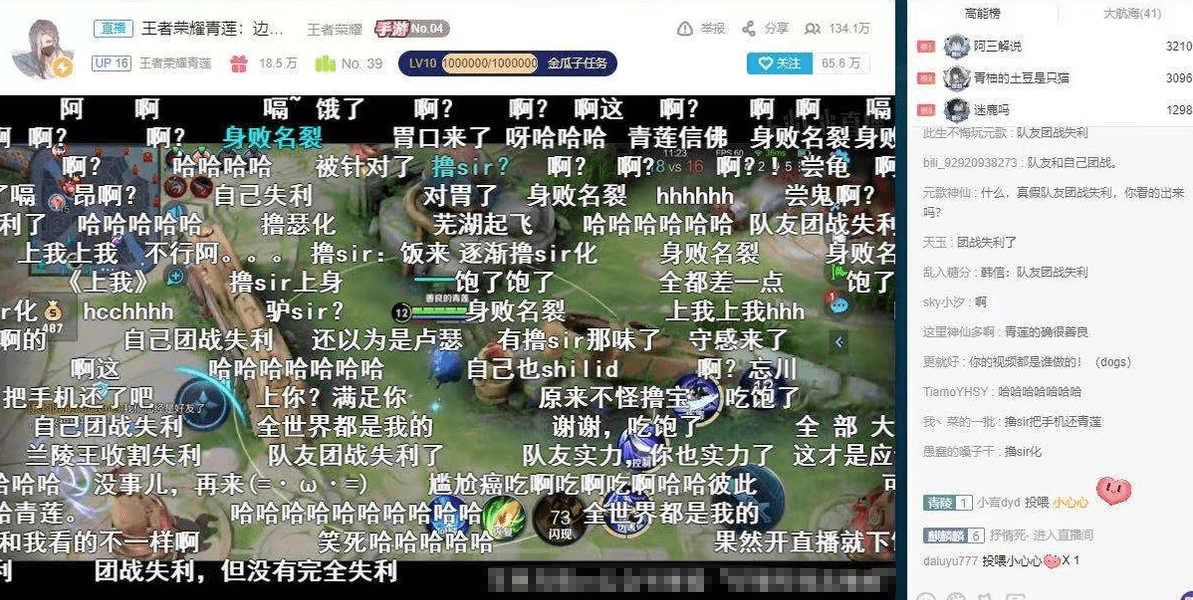 王者荣耀中的小德云色,忘川青莲B站首播涨粉超过20万                                   图2
