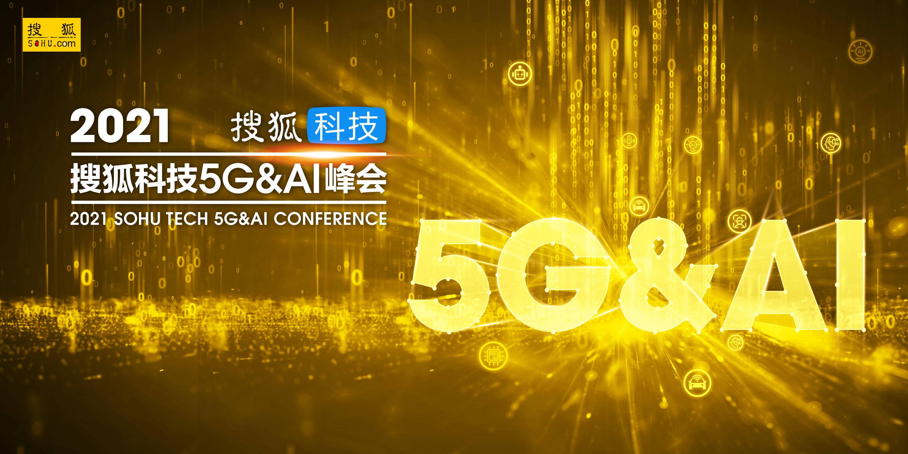 搜狐科技5G&AI峰会相约517,王小川、张博、张涌、胡国平打Call助力