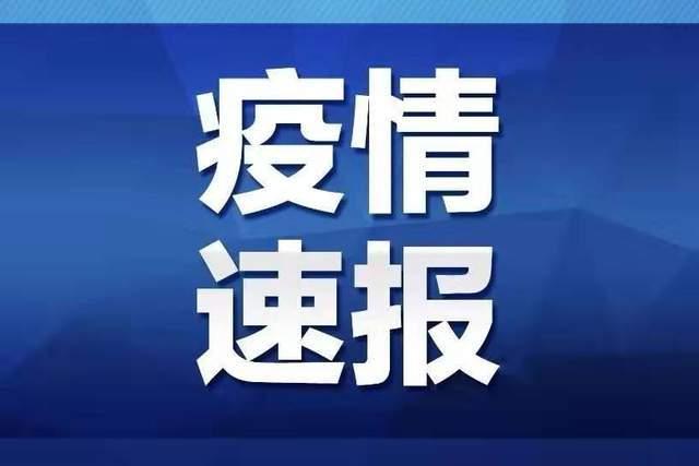 疫情报告:5月15日全国新增境外输入病例14例,辽宁本土4例