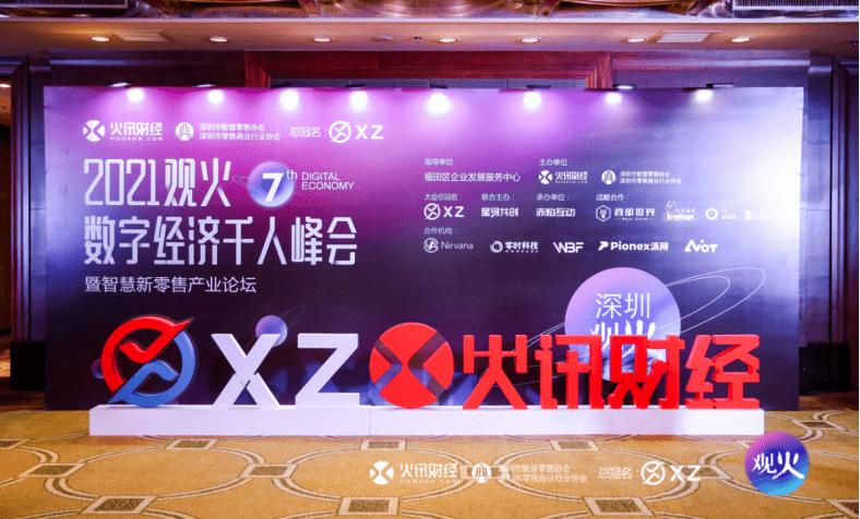 Qitmeer受邀出席2021第七届观火深圳千人大会