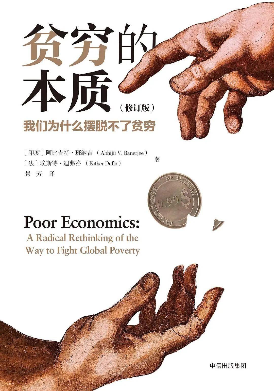 人口科学_减少贫困人口的科学依据:《贫穷的本质》 财智推荐