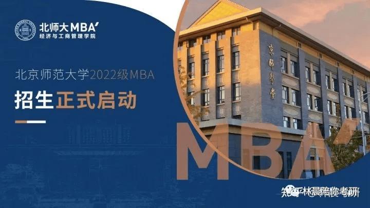 北京师范大学MBA提前面试详情 提前面试备考指南 林晨陪你考研